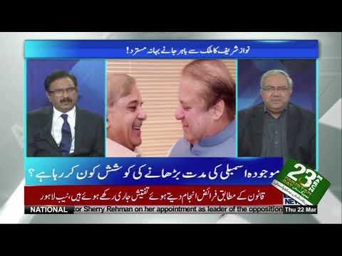 Xxx Mp4 Nawaz Sharif Anti Judiciary Movement Continues DNA 22 March 2018 24 News Hd 3gp Sex