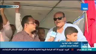 أخبار TeN - محافظ مطروح: تسليم 305 شقة للشباب ضمن احتفالات العيد القومي