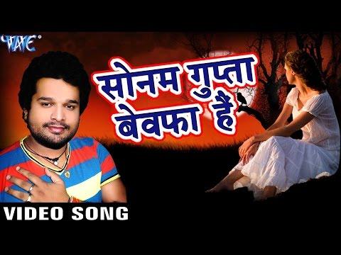 Xxx Mp4 सोनम गुप्ता बेवफा है Sonam Gupta Bewafa Hai Dard Dil Ke Bhojpuri Sad Songs 2015 3gp Sex