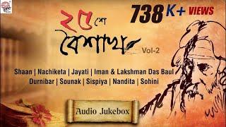 25 Shey Boishak Vol 2 | ২৫ শে বৈশাখ  | Rabindrasangeet Jukebox