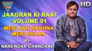 Meri Aan Rakhna Meri Shaan Song By Narendar Chanchal || Jaagran Ki Raat || Navratri Special