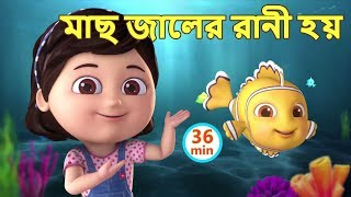 Mach Jaler Rani  | bangla poem | Machli jal ki rani hai | bengali rhymes by Jugnu Kids Bangla