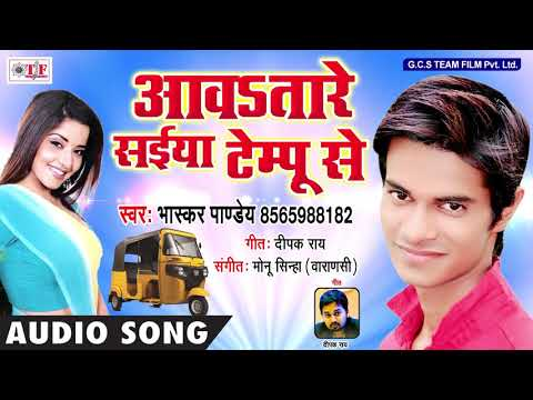 Xxx Mp4 बानी हम नहईले शेम्पू से Bhashkar Paney Aawatare Saiya Sakhi Tempu Se Latest Bhojpuri Song 2018 3gp Sex
