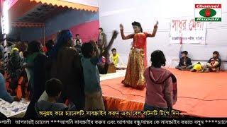আমি ষোল পেরিয়ে গেছি,ও বাবু গো,ষোল পেরিয়ে গেছি,যাত্রা নাচ, Ami Sholo Pariye Gesi,Jatra dance,Full HD