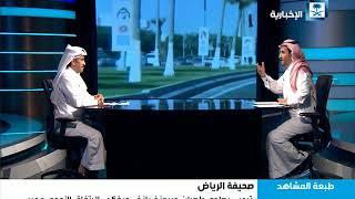 طبعة المشاهد - الحلقة كاملة 29/12/1438