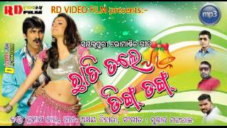 Chhati Tale Ding Dong | Prakash Jal | SuperHIt New Sambalpuri Song 2017 | Copyright Reserved |