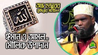 অন্ধ বক্তা আলতাফ হোসেনের প্রতিভা দেখুন! New Islamic Bangla Waz by ondho hafej altaf hosain