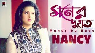 Moner Duhaat | NANCY | Kishore Das | Kabir Bakul | With Lyrics | Bangla New Song 2018