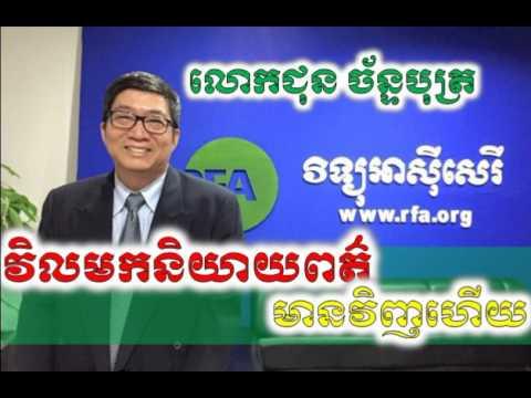 RFA Cambodia Hot News Today Khmer News Today Night 03 05 2017 Neary Khmer