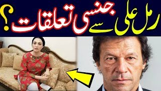 Pakistani Top Transgender Rimal Ali EXPOSED Reham Khan