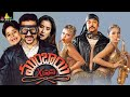 Mumbai Express Full Movie | Kamal Hasan, Manisha Koirala | Sri Balaji Video