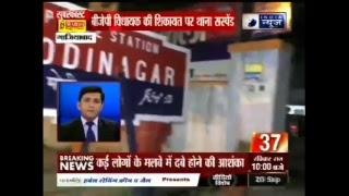 India News LIVE TV