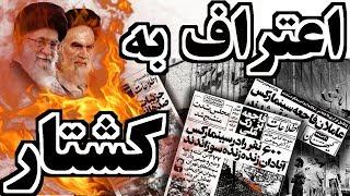 اعتراف به سوزاندن مردم ايران ـ فرياد رانندگان و کاميونداران « مهدى فلاحتى »؛