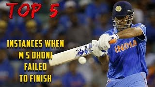 Top 5 - Instances MS DHONI was unable to finish off | SIMBLY CHUMMA-86