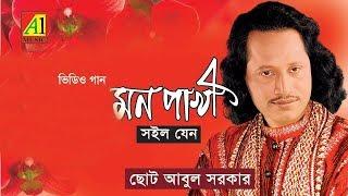 মন পাখি বিচ্ছেদ গান | পর্ব ০৬ | mon pakhi | bangla baul bicchedi gaan  | abul sarkar
