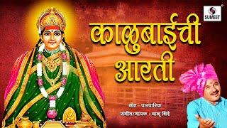 Kalubaichi Aarati - Devi Aarti - Sumeet Music