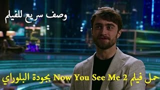 وصف سريع للفيلم   تحميل فيلم Now You See Me 2 بجودة البلوراي