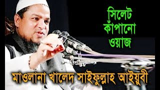 New Bangla Waj 2016 Maulana Khaled Saifullah Ayubi Bangla Waz at Sylhet