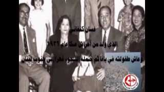 فيلم وثائقي غسان كنفاني