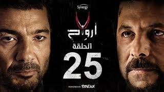 7 أرواح - الحلقة 25 الخامسة والعشرون | بطولة خالد النبوي ورانيا يوسف | Saba3 Arwa7 Episode 25
