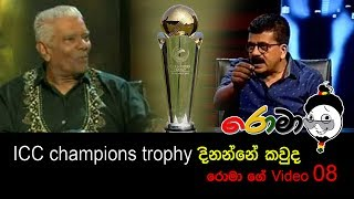 ICC champions trophy දිනන්නේ කවුද - ROMA video 8