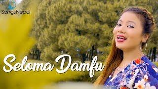 Seloma Damfu - Laxmi Syangtan | New Nepali Tamang Lok Selo Song 2017