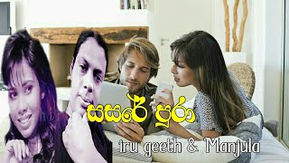 Sasare pura iru geeth & manjula new sinhala song