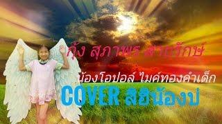 สิฮิน้องบ่  กุ้ง สุภาพร สายรักษ์ (Cover) น้องโอปอล์ ไมค์ทองคำเด็ก