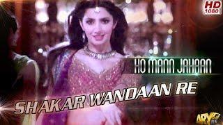 Shakar Wandaan Re [1080p HD] Full Song  - ARY Films