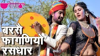 "New Rajasthani Holi Songs 2019 | "" Barse Faganiyo Rasdhar "" | Satish Dehra , Seema Mishra"