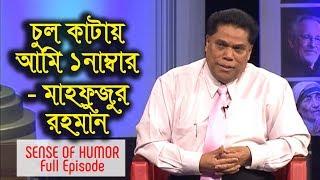 আমি নিজের চুল নিজেই কাটি - ড. মাহফুজুর রহমান   SENSE OF HUMOR   Full Episode