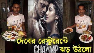 দেবের রেস্তোরাঁ টলি-টেলস মাতলো চ্যাম্প জ্বরে | Chaamp fever at Tolly Tales Dev Restaurant in Kolkata