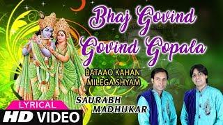 Bhaj Govind Govind Gopala Krishna Bhajan with Lyrics  MADHUKAR I Bataao Kahan Milega Shyam, HD Video