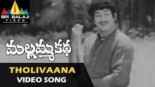 Mallamma Katha Video Songs | Tholivaana Kurisindi Video Song | Krishna, Sharada | Sri Balaji Video
