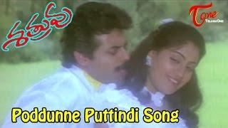 Shatruvu Movie Songs | Poddunne Puttindi Song | Venkatesh | Vijaya Shanthi