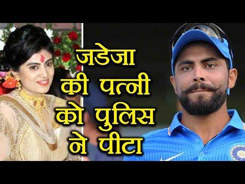 Xxx Mp4 IPL 2018 Ravindra Jadeja S Wife Riva Solanki Beaten Up By Policeman वनइंडिया हिंदी 3gp Sex