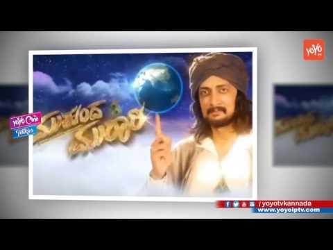 Xxx Mp4 Mukunda Murari Kannada Movie Releasing On Oct 28th Upendra Sudeep YOYO TV Kannada 3gp Sex