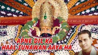 Apne Dil Ka Haal Sunawan Aaya Ha !! पॉपुलर खाटू श्याम भजन !! Manish Tiwari