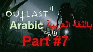 لعبة الرعب Outlast 2 Arabic بالعربى الحلقة #7