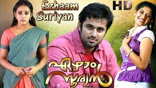 Ezham sooryan full movie | malayalam HD movie | Unnimugundhan action movie | new upload | 2017
