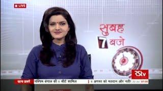 Hindi News Bulletin | हिंदी समाचार बुलेटिन – July 20, 2017 (7 am)