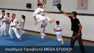 Ακαδημία Ταεκβοντό MEGA STUDIOS