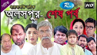 Aloshpur ( Last Episode ) | অলসপুর | Rtv Drama Serial | Rtv