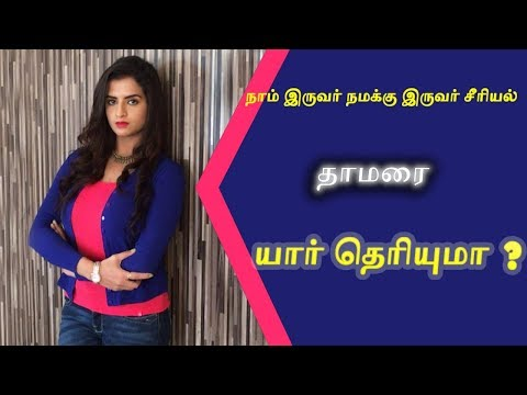 Xxx Mp4 Naam Iruvar Namakku Iruvar Serial Thamarai Rashmi Jayraj Interesting Biography 3gp Sex