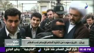 صدى البلد   إيران .. تاريخ دموي من تنفيذ احكام الإعلام في العالم