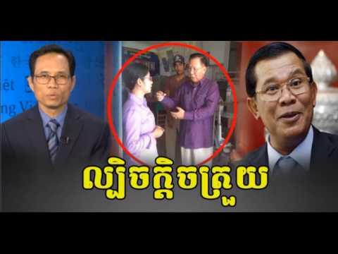 RFA Radio Cambodia Hot News Today Khmer News Today 22 07 2017 Neary Khmer