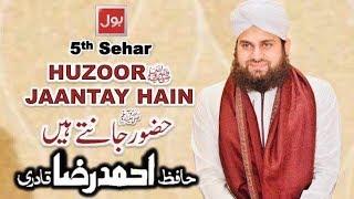 Huzoorﷺ Jantay Hain | Hafiz Ahmed Raza Qadri | 5th Sehar Transmission | Ramazan May Bol 2018