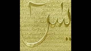 Surah Yaseen - Sheikh Ismail Londt melodious recitation
