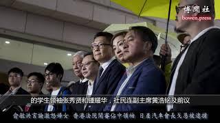 葫芦说事:俞敏洪言论激怒妇女 香港法院开审占中领袖 日产汽车会长戈恩被逮捕