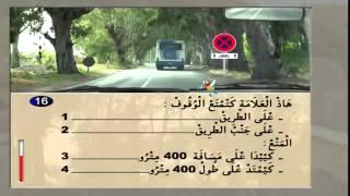 تعليم السياقة بالمغرب 2015 بالدارجة السلسلة رقم 13